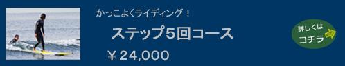 かっこよくライディング!ステップ5回コース¥14,000