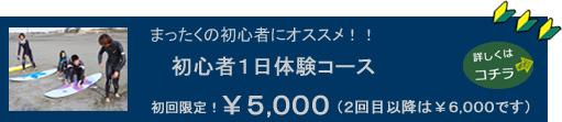 まったくの初心者にオススメ!初心者1日体験コース 初回限定!¥5,000(2回目以降は\6,000です)