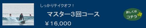 しっかりテイクオフ!マスター3回コース¥16,000